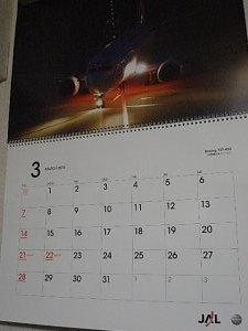 JAL株主カレンダー