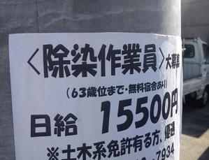 求人広告@東京都北区赤羽