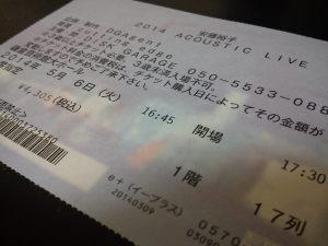 安藤裕子アコースティックコンサート