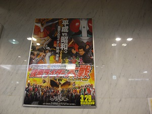 仮面ライダー大戦ポスター@湯沢東映ホテル