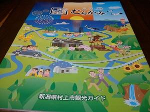 初夏の新潟物産展@そごう