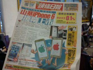 iPhone6ニセモノ
