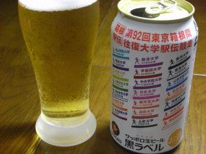 サッポロ黒ラベル(箱根駅伝缶)
